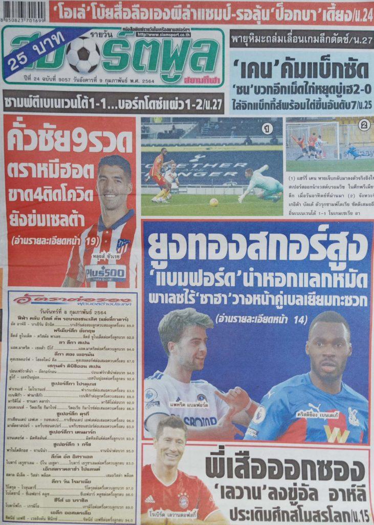 หนังสือพิมพ์กีฬา สปอร์ตพูล ประจำวันที่ 08/02/2021
