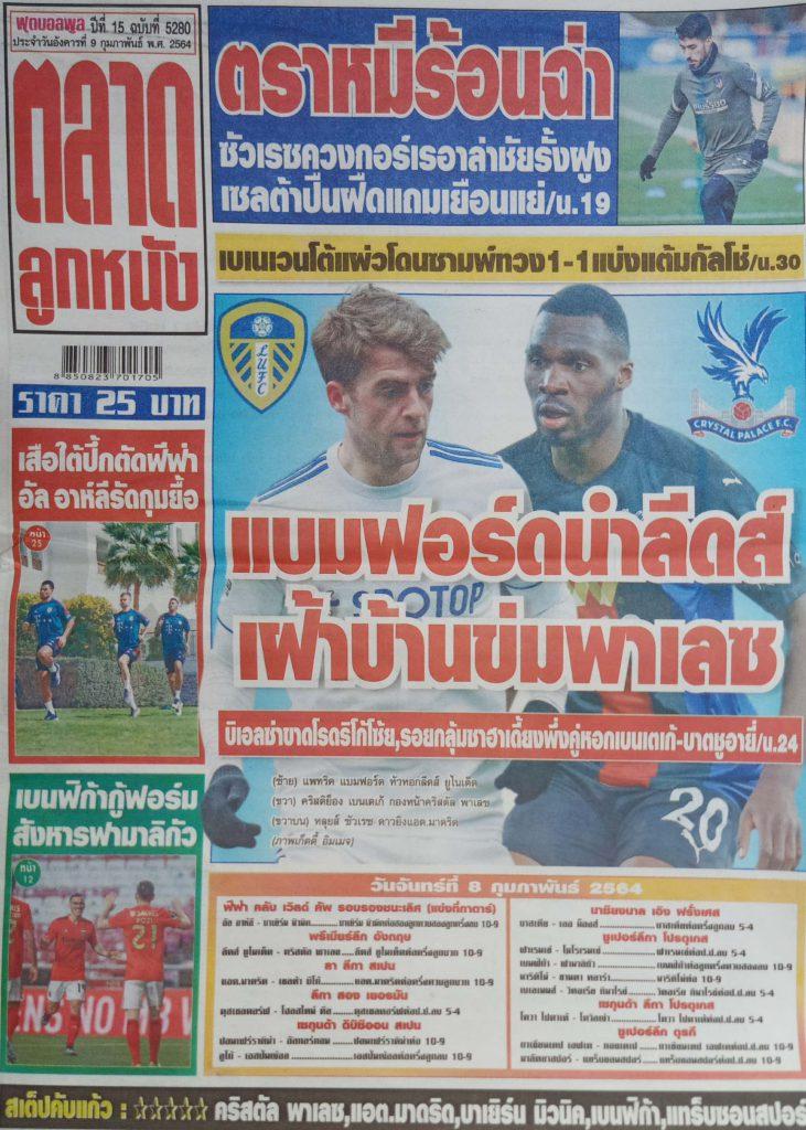 หนังสือพิมพ์กีฬา ตลาดลูกหนัง ประจำวันที่ 08/02/2021