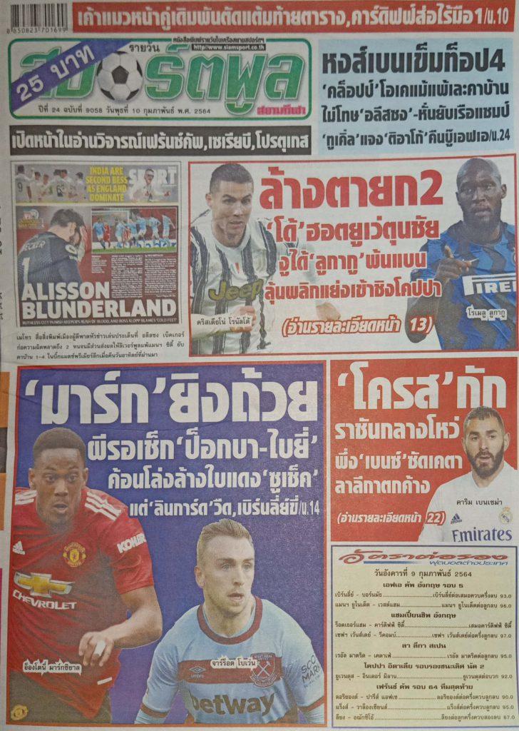หนังสือพิมพ์กีฬา สปอร์ตพูล ประจำวันที่ 09/02/2021