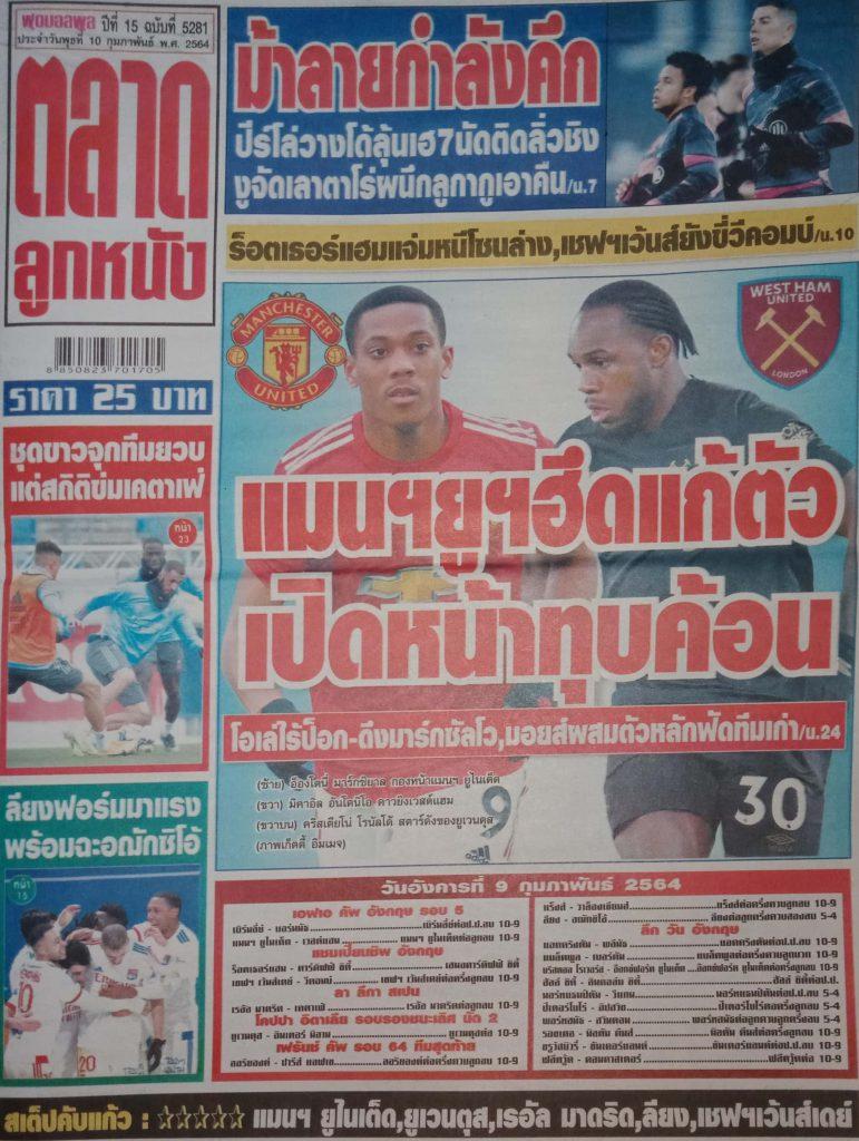หนังสือพิมพ์กีฬา ตลาดลูกหนัง ประจำวันที่ 09/02/2021