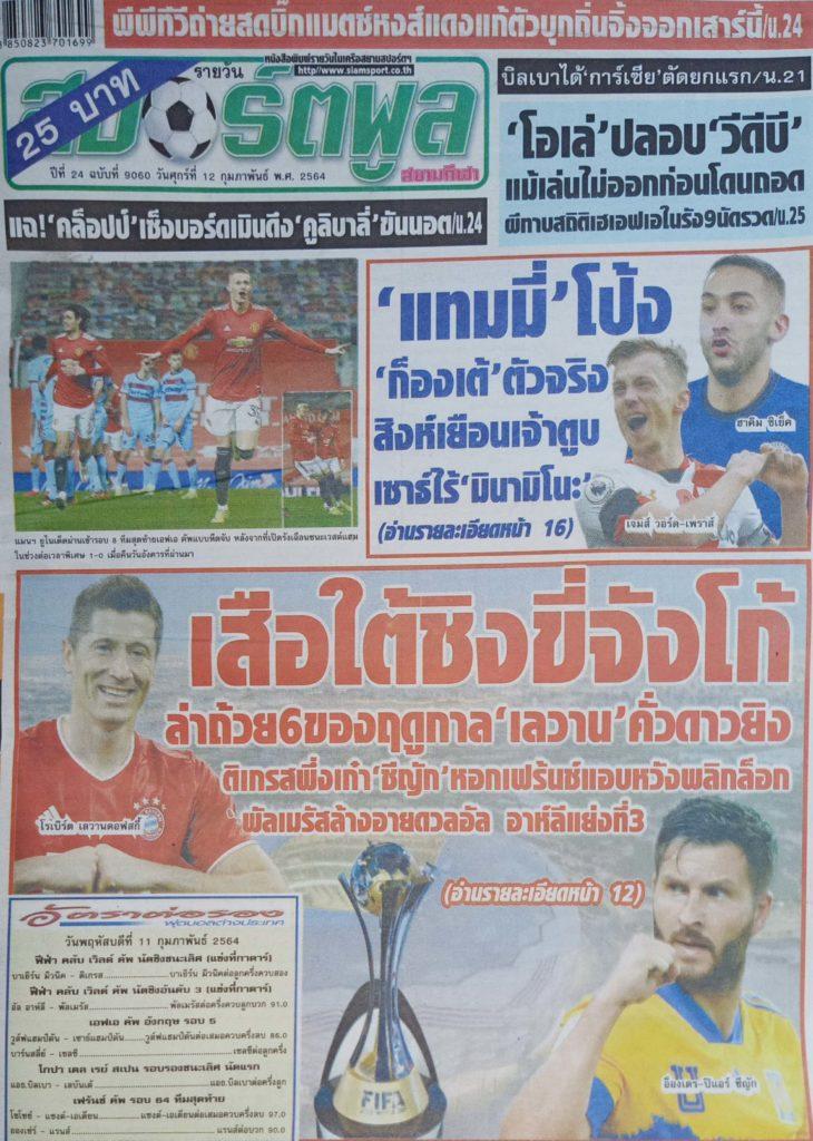 หนังสือพิมพ์กีฬา สปอร์ตพูล ประจำวันที่ 11/02/2021