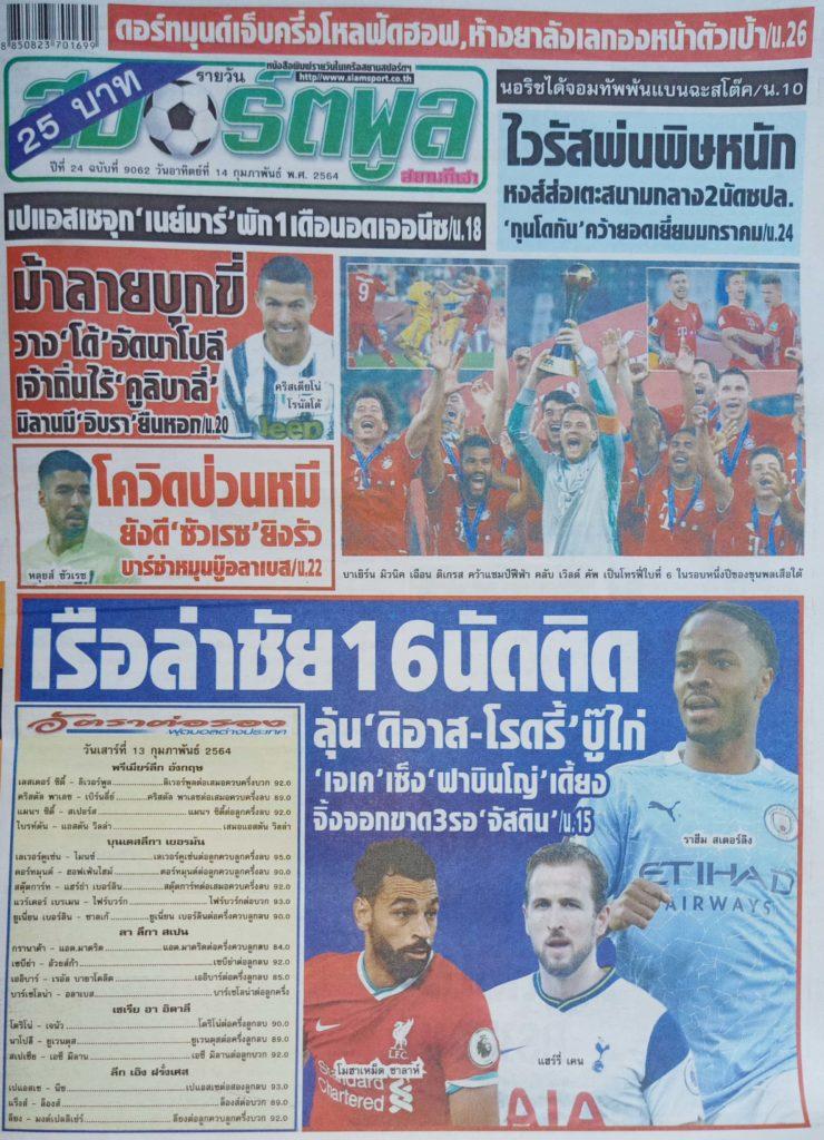 หนังสือพิมพ์กีฬา สปอร์ตพูล ประจำวันที่ 13/02/2021