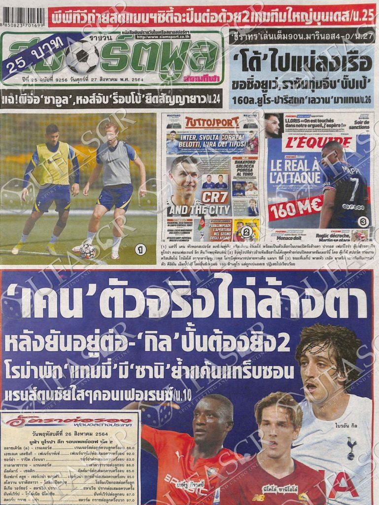 หนังสือพิมพ์กีฬา สปอร์ตพูล ประจำวันที่ 26/08/2021