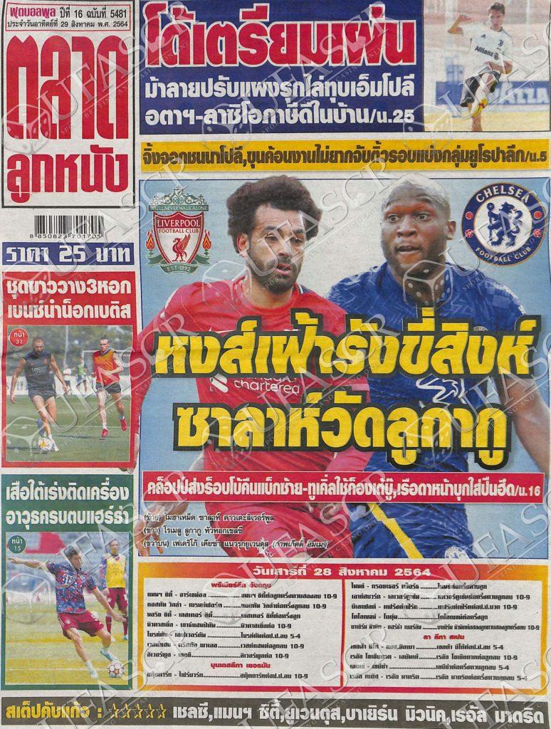 หนังสือพิมพ์กีฬา ตลาดลูกหนัง ประจำวันที่ 28/08/2021